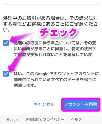 を グーグル 削除 アカウント