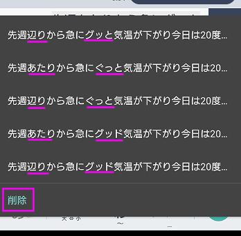 日本語入力アプリ 比較