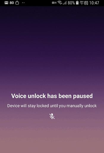 Voice unlock画面が勝手につく