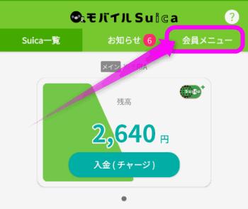 機種 変更 suica モバイル モバイルSuica(スイカ)の引継ぎしたい!スマホ機種変更時の残高引継ぎ方法まとめ・iPhoneからアンドロイド・アンドロイドからiPhone・iPhoneからiPhone|ちょちょらいふ